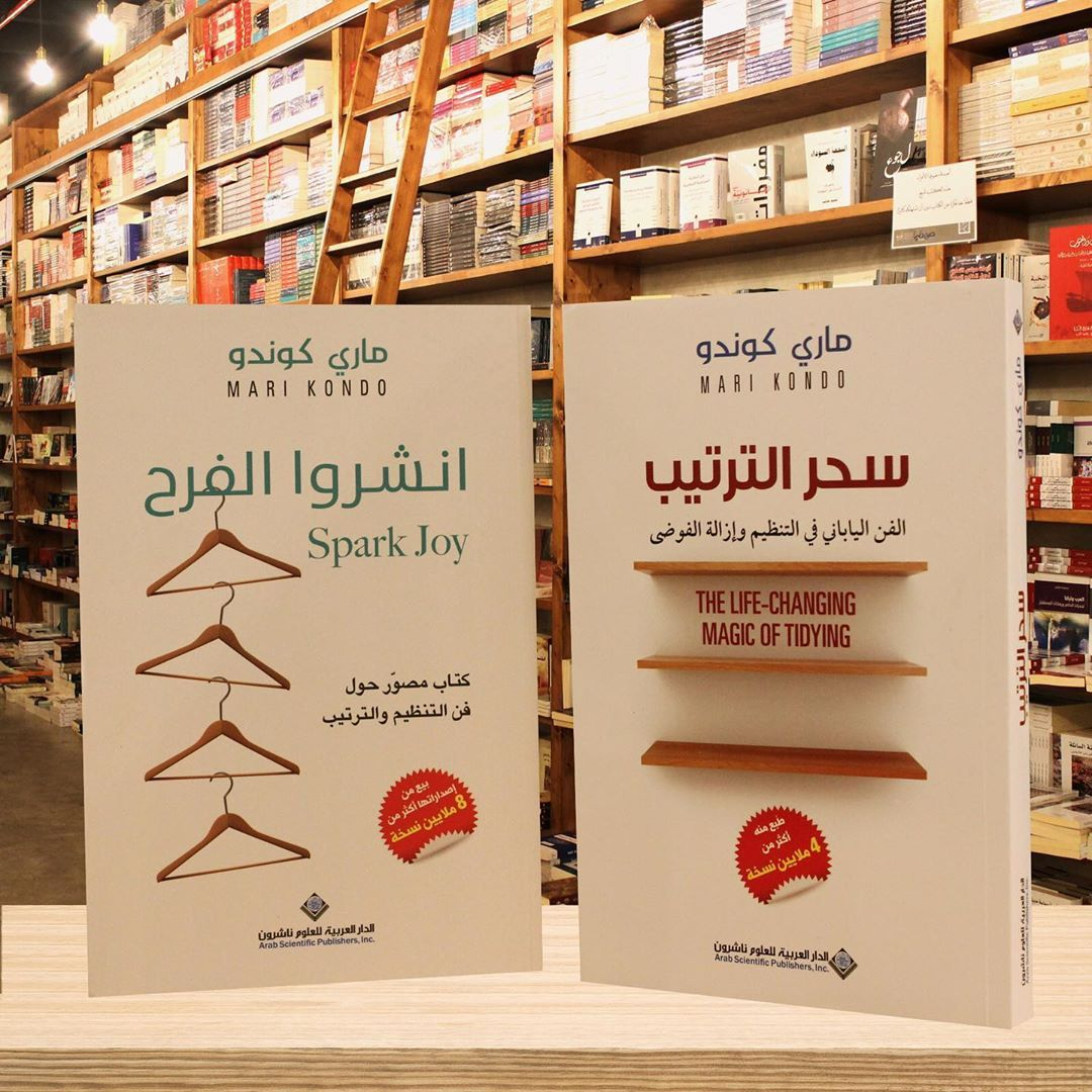 الصيام وضيق الوقت واختلال الجدول اليومي في رمضان ربما انعكس ذلك على بيوتكم فوضى في أماكن معينة ركن الملابس الجديدة مزدحم وال Books Scary Books Book Qoutes