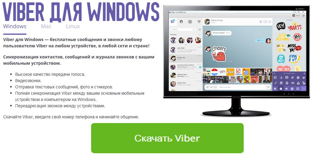 Viber to PC
