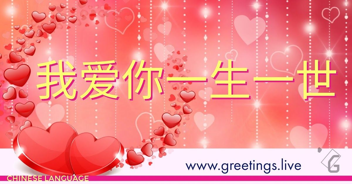 I Love You Forever In Chinese Numbers 5201314 Pinterest Chinese