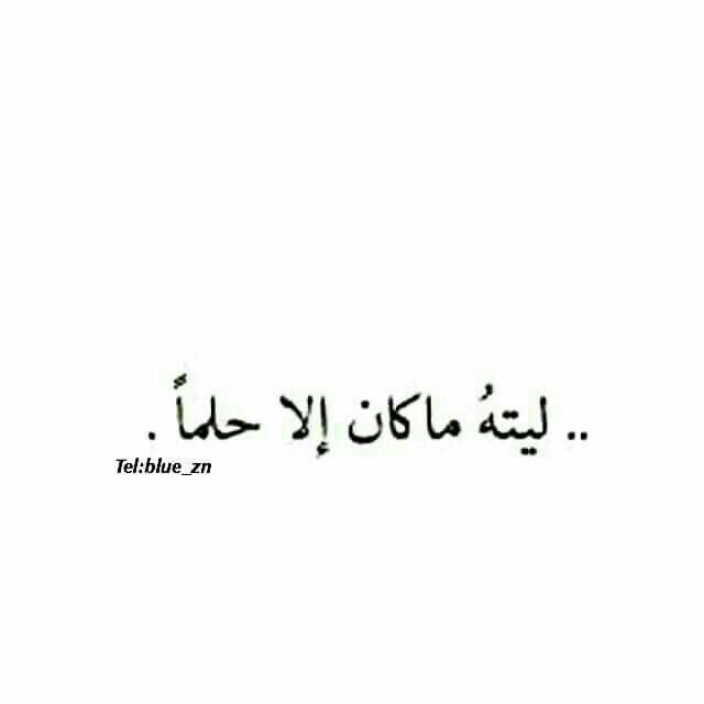 I Wish That It Was Just A Dream Arabic Words Arabic Quotes Words