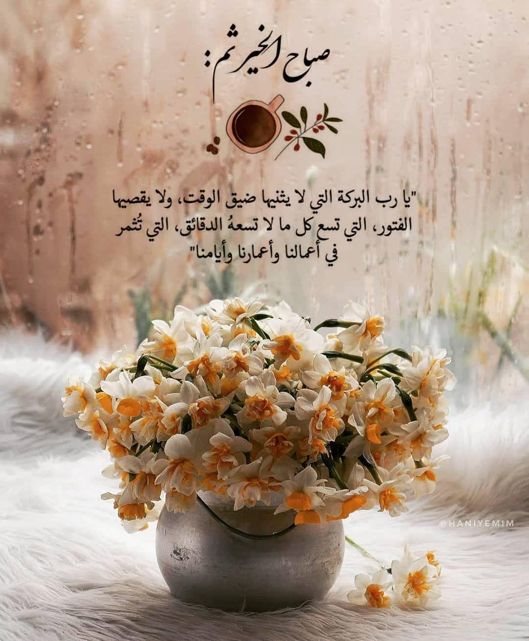 مساء الخير شعر Morning Greeting Morning Images Funny Arabic Quotes