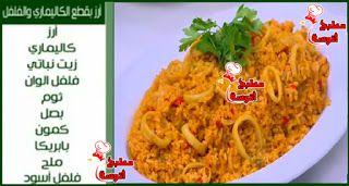 أرز يقطع الكاليماري والفلفل من برنامج على قد الايد حلقة اليوم (23-4-2016) ~ مطبخ أتوسه على قد الايد