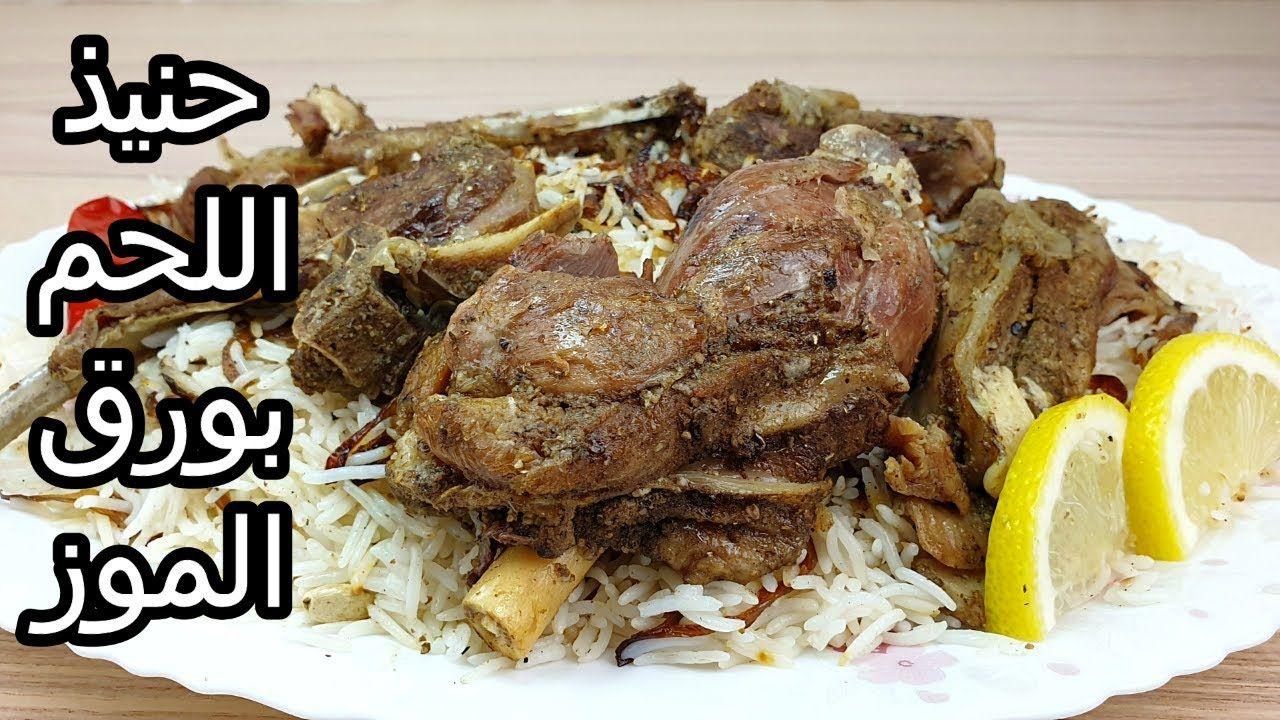 حنيذ اللحم بورق الموز بطريقتين مع طريقة تحضير الذ رز بيشاور Youtube Slow Roast Lamb Healthy Recipes Food