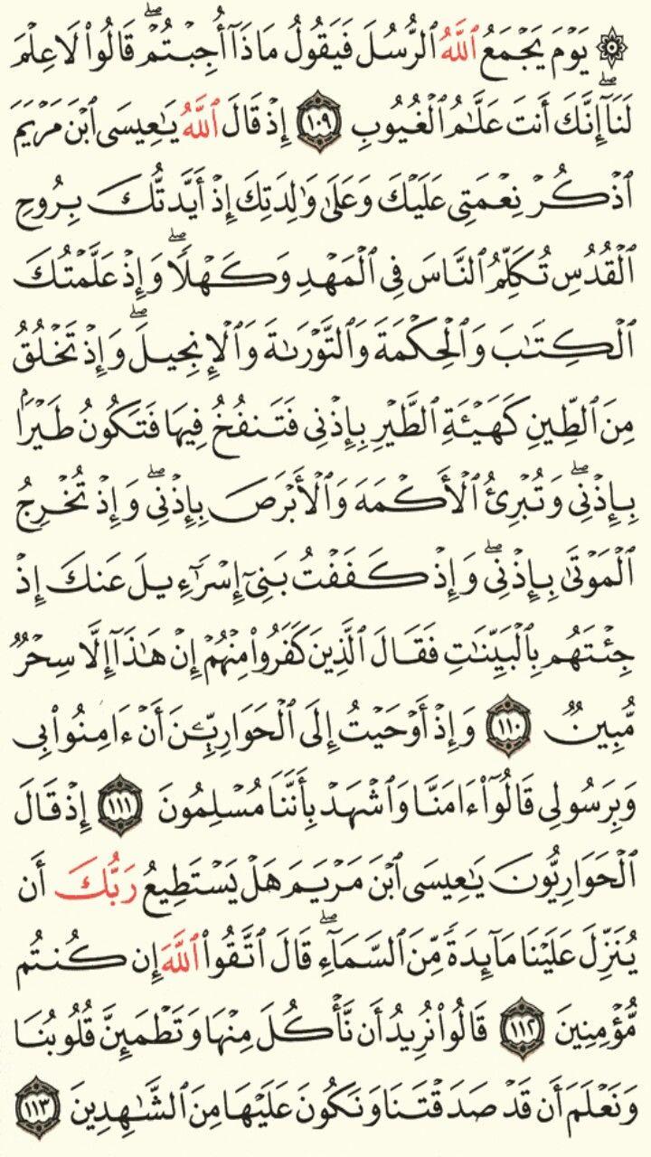 سورة المائدة الجزء السابع الصفحة(126)