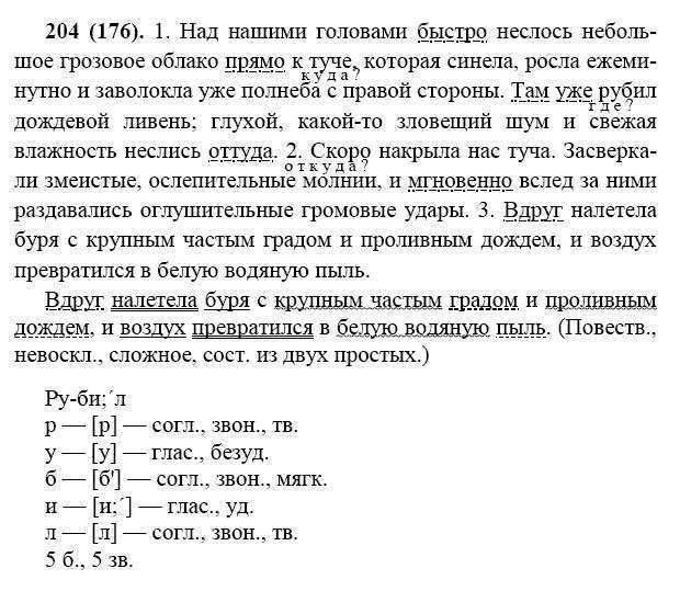 Русс яз 7 класс бунеев бунеева и комисарова текучёва решебник списать номер