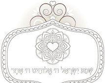 Sh Ma Yisrael Jewish Prayer The Shema Hear O Israel Coloring Page