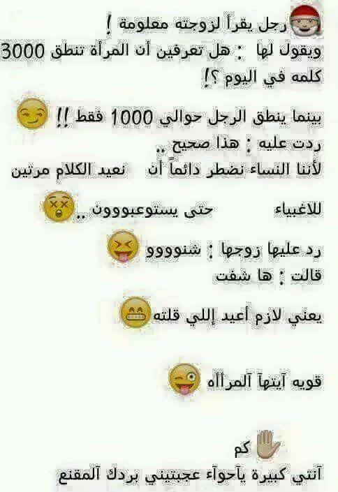 Desertrose ههههههه الجبهة وين Funny Quotes For Instagram Funny Arabic Quotes Jokes Quotes