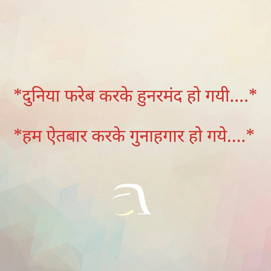Pin by Meri awaargi on हिन्दी तरकश/ Hindi Tarkash