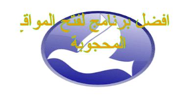 تحميل برنامج فري جيت Freegate 2020 لفتح المواقع المحجوبة افضل كاسر بروكسي للكمبيوتر Full Movies Online Free School Logos Free Movies Online