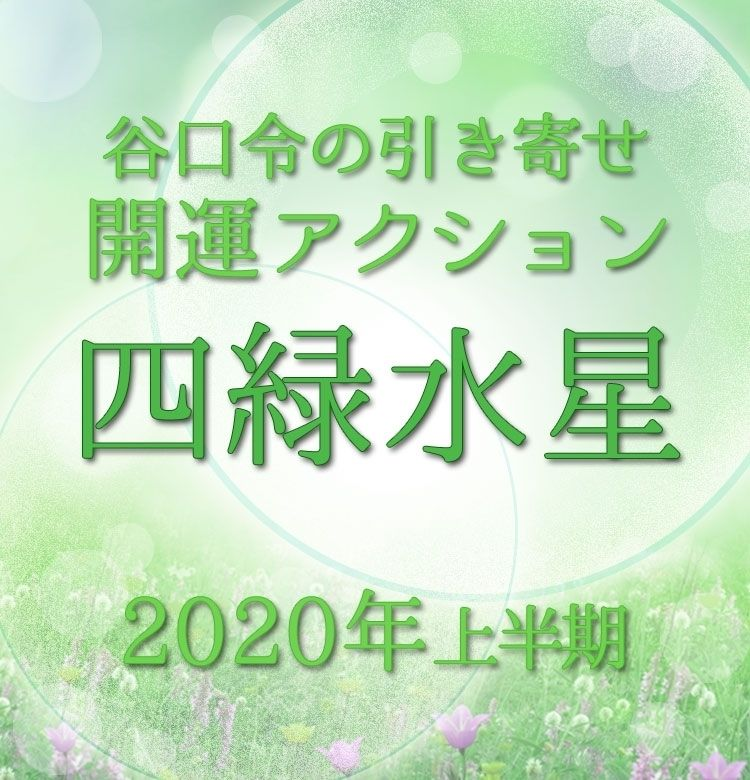 四緑 木星 2020 年