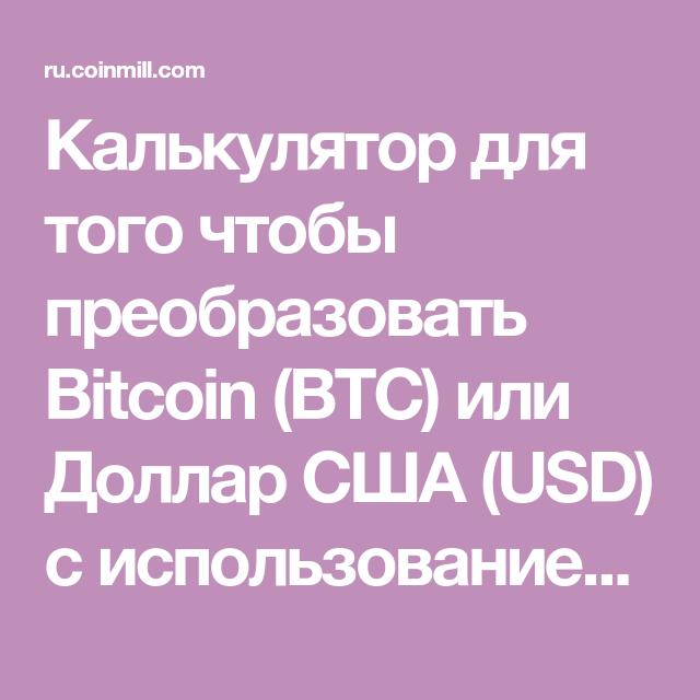 Bitcoin (BTC) Calcolatore Di Conversione Di Tasso Di Cambio Di Valuta