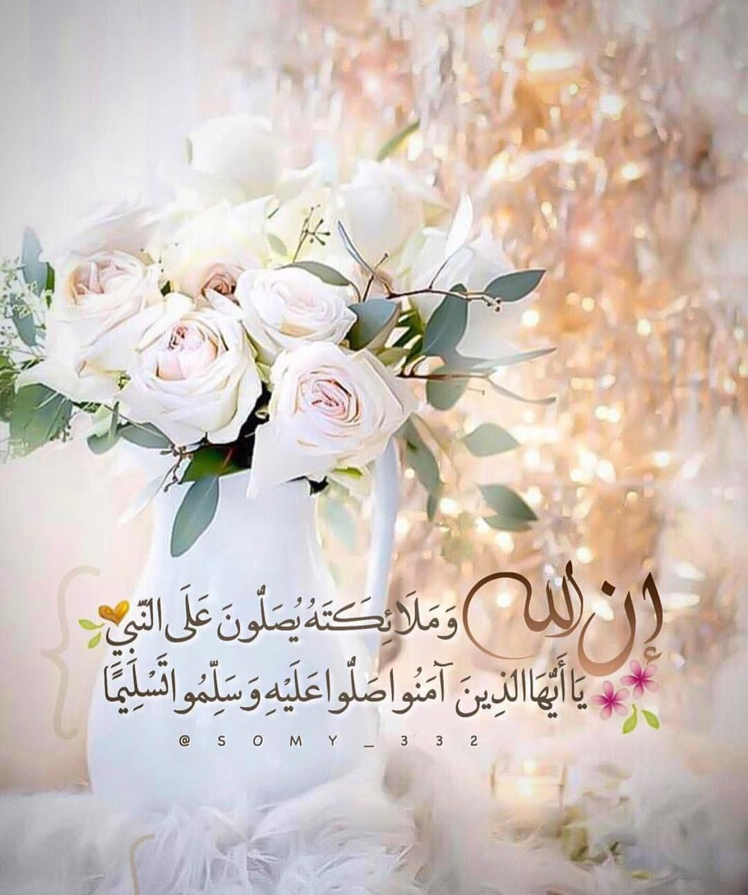 صور دعاء يوم الجمعة 2020 Islamic Images Ramadan Wishes Prayer For The Day