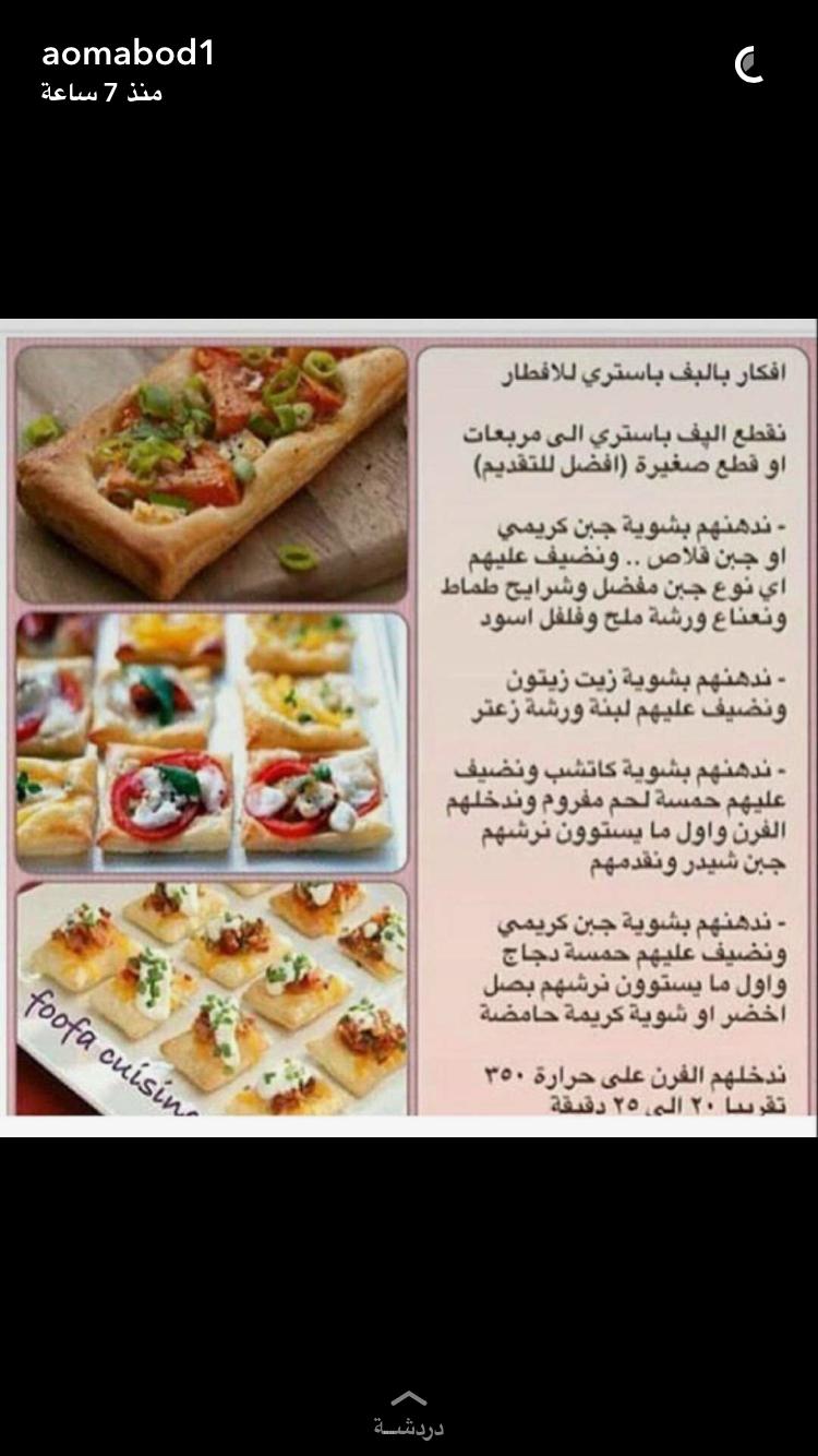 Pin By براءة حروف On اكلات Arabic Food Food Receipes Food And Drink