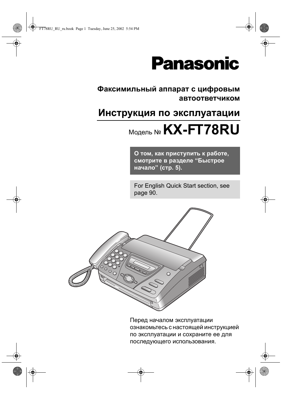 Panasonic kx ft78 инструкция
