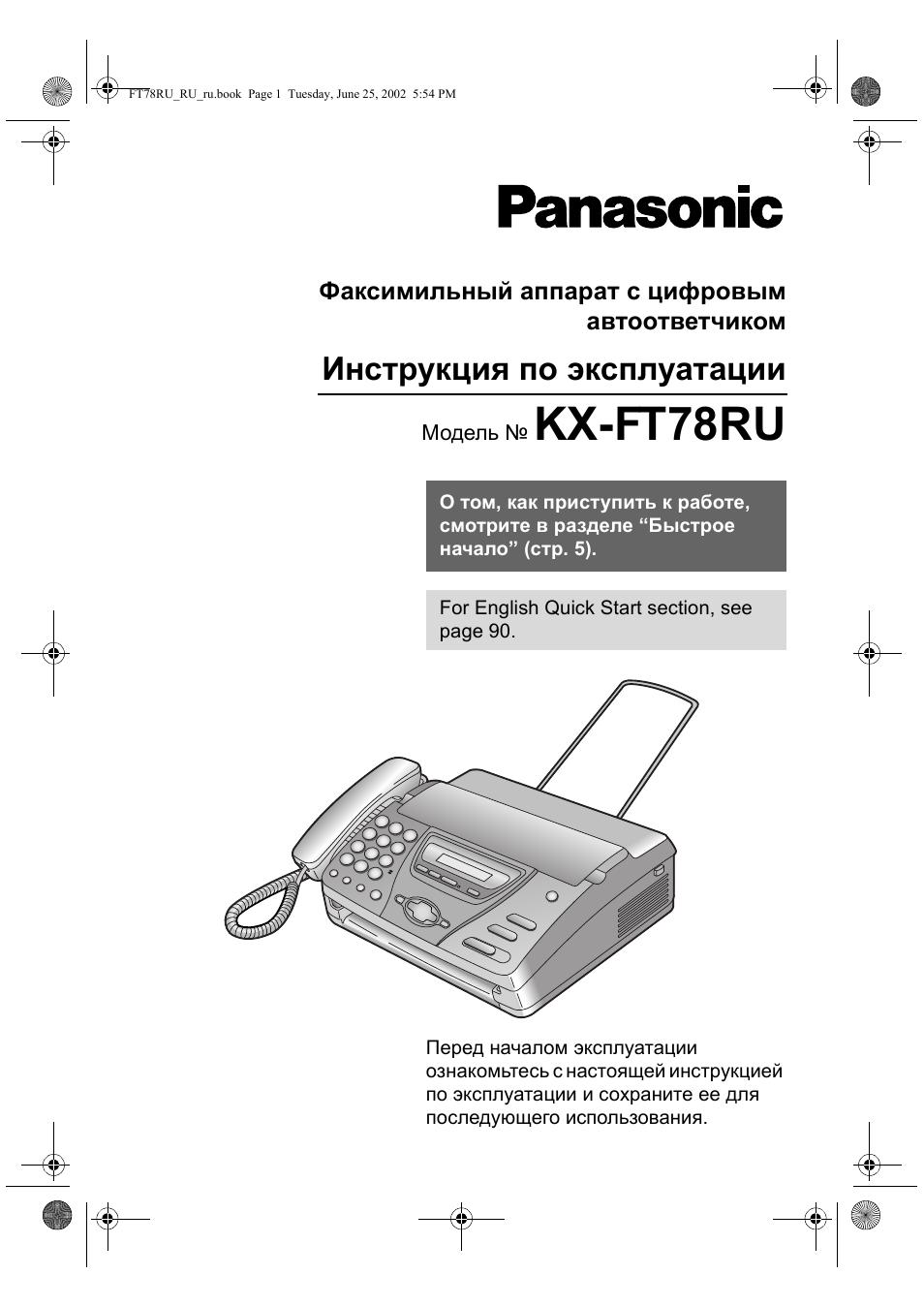 Panasonic kx ft78 инструкция