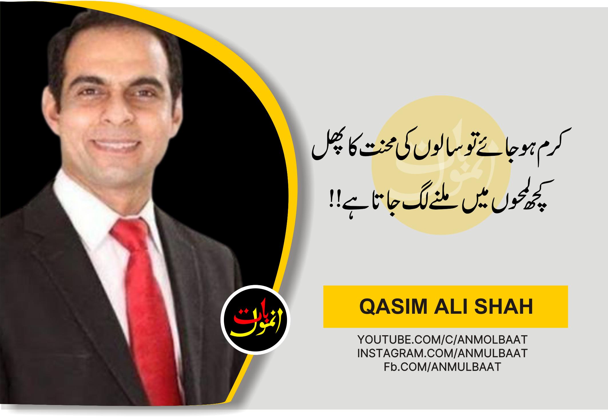 100 Qasim Ali shah ideas | deep words, quotations