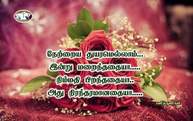 Thank You Jesus Bible Words Tamil Bible Jesus