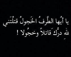 ايها الطرف الخجول قتلتني لله درك قاتلا و خجولا Pretty Words Beautiful Arabic Words Arabic Quotes