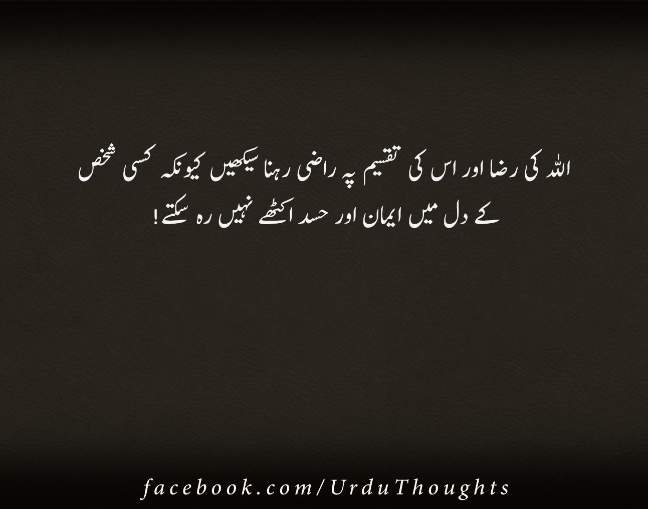 Urdu Thoughts - Black Background Quotes Images  Urdu thoughts