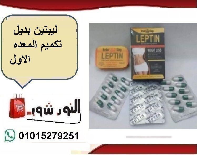 ليبتين بديل تكميم المعده الاول Convenience Store Products Convenience Store Pill
