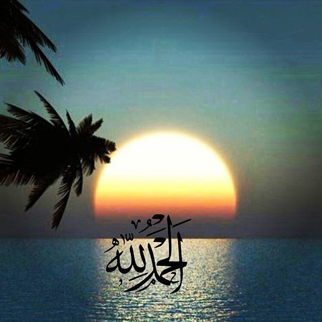 الحمد لله رب العالمين Allah Islam Shahada