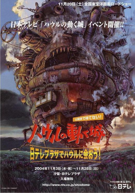 Howl S Moving Castle 2004 Studio Ghibli Howls Moving Castle Japanese Movie Poster