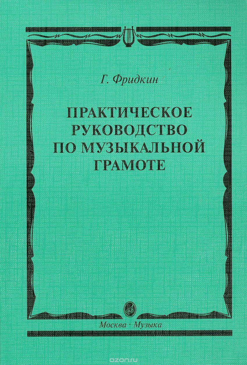 Гдз практическое руководство по музыкальной грамоте г. фридкин