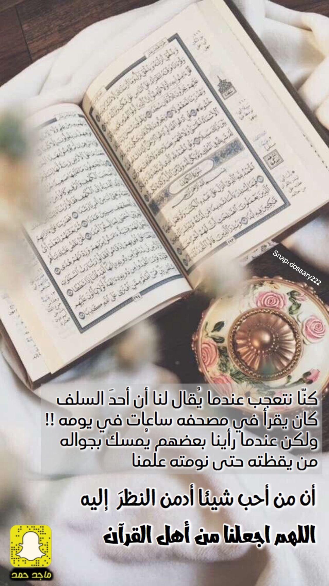 السلف مع القرآن رمضان In 2020 Event Event Ticket