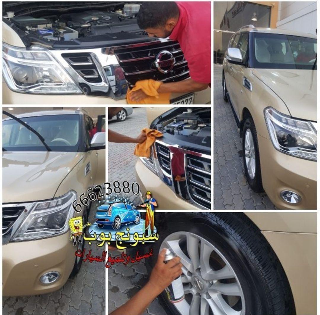 غسيل سيارات الكويت خدمة منازل Car Wash Car Suv Car