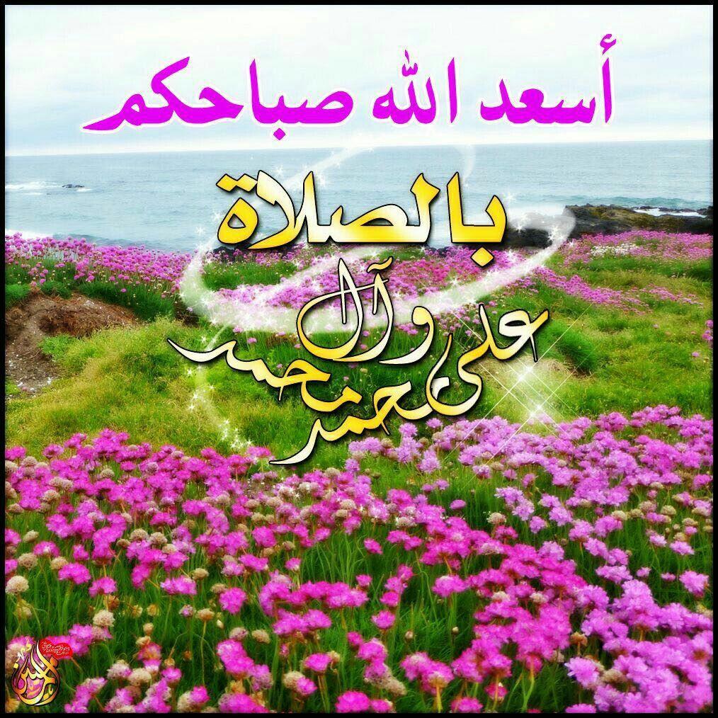 اللهم صل على محمد وال محمد صباح الخيرات والمسرات Neon Signs Morning Flowers Good Morning Flowers