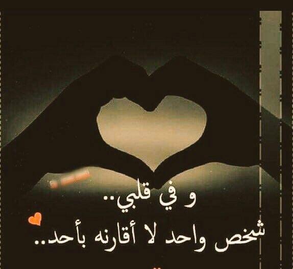 عيووني Cool Words Romantic Quotes Love Words