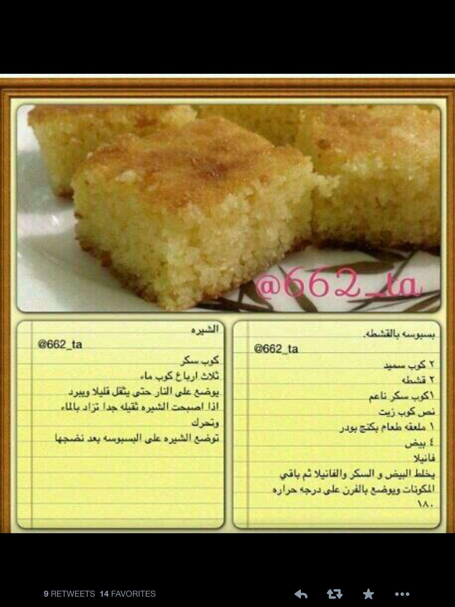 بسبوسه بالقشطه Ramadan Recipes Food Food And Drink