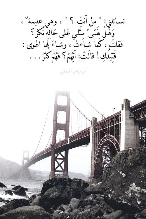Pin By Shereen R On مقــهى أحلى الكلمات و بريـــق حروفها Arabic Poetry Lovely Quote Golden Gate Bridge
