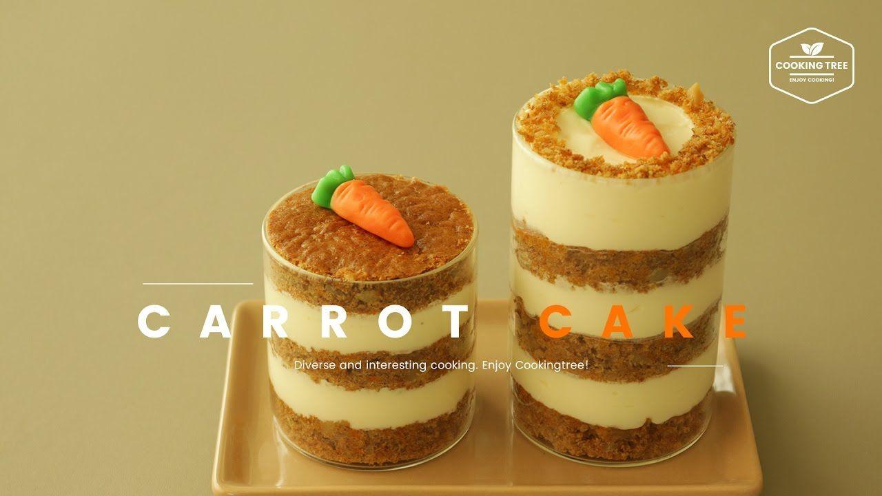 당근 케이크 만들기 : How to make Carrot cake : ニンジンケーキ -Cookingtree쿠킹트리