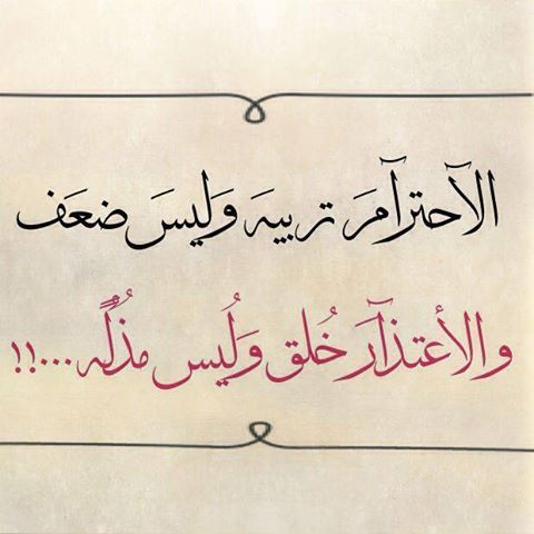 Pin By Fairouz Khashani On كلمات وأدبيات لها طعم Words Quotes Arabic Love Quotes Proverbs Quotes