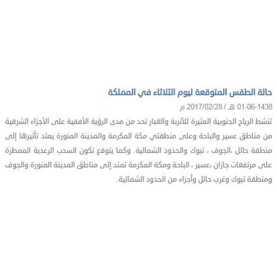 شبكة أجواء أرصاد السعودية Asos Photo Ios Messenger