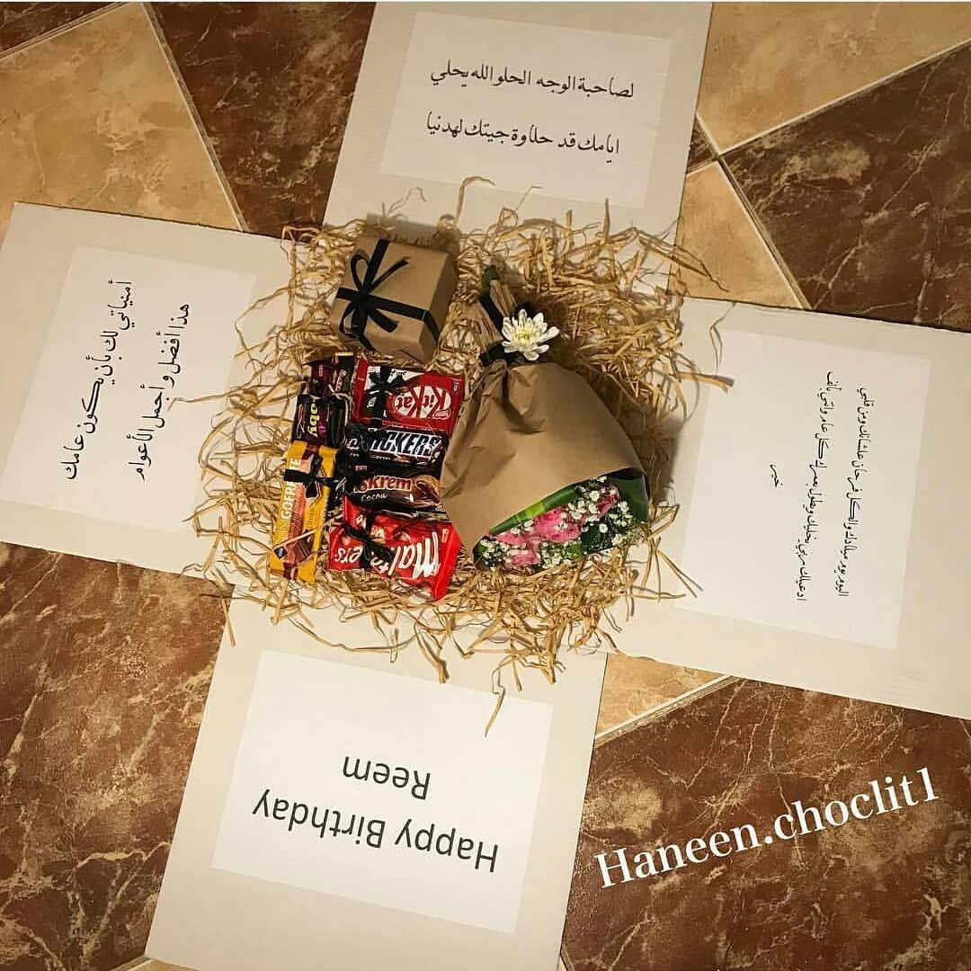 Pin By Fatima Aldynie On هدايا Graduation Diy Pink Wallpaper Iphone Eid Gifts