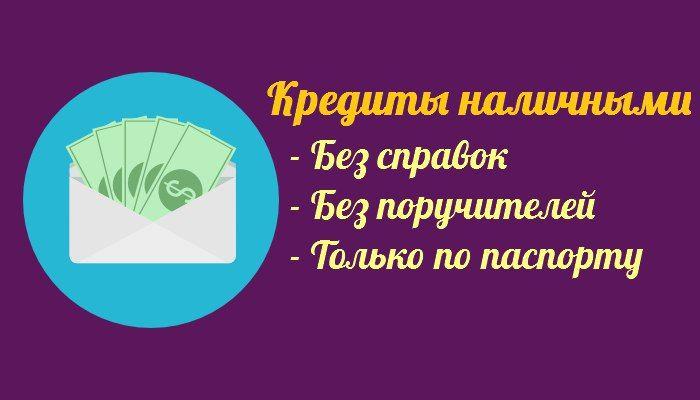 взять кредит в втб банке в омске