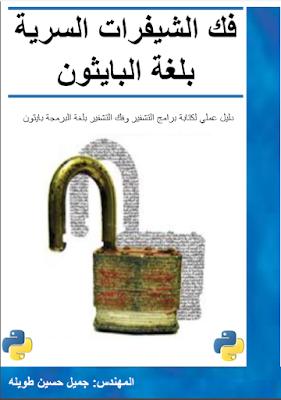 كتاب فك الشيفرات السرية بلغة البايثون Computer Books Arabic Books Free Books Download