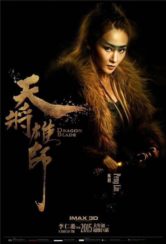 Lin Peng as Cold Moon - Dragon Blade Movie Posters Pinterest - qualität nolte küchen