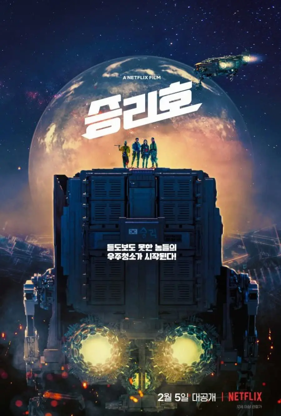 Space Sweepers Trailer Coming To Netflix February 5 2021 In 2021 Movie Posters Netflix Trailer Song