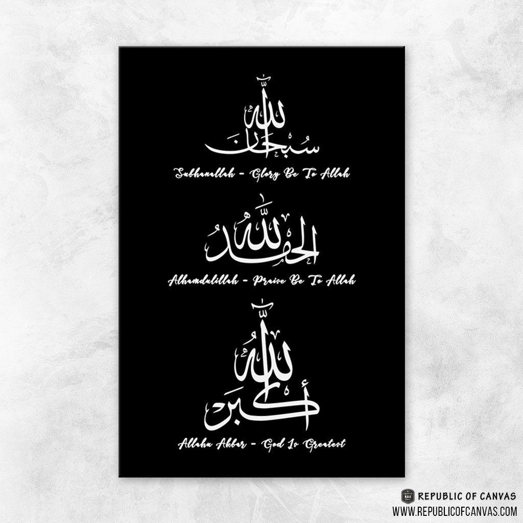 Tasbih Subahanallah Alhamdulilah Allahu Akbar Simple Black Single Canvas Poster Islamic Posters Texture Design Gallery Wrap Canvas
