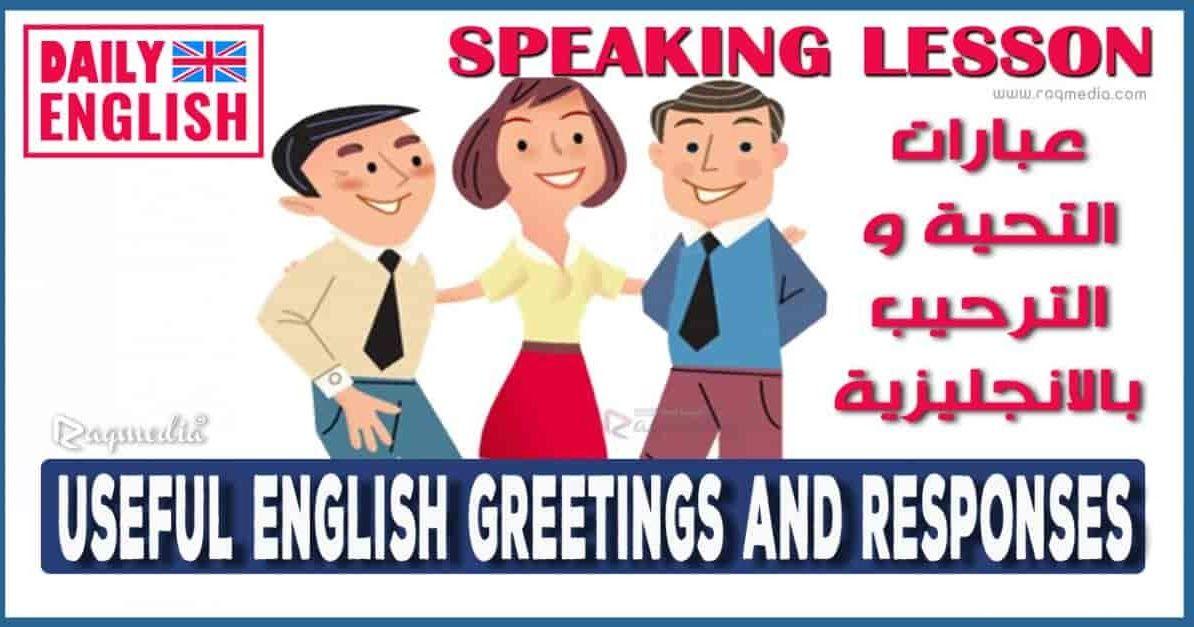 Greeting And Welcoming عبارات التحية والترحيب باللغة الإنجليزية Learn English Lesson Learning