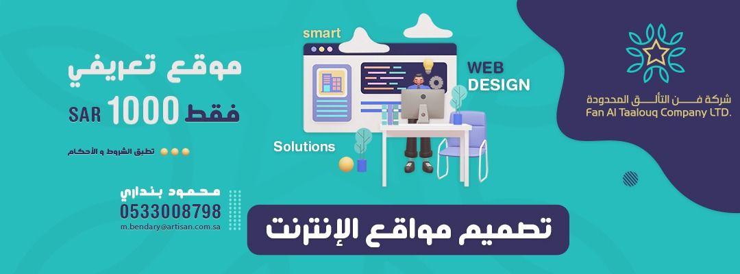 موقع الكتروني بأحدث التقنيات Technology Solutions Solutions Technology