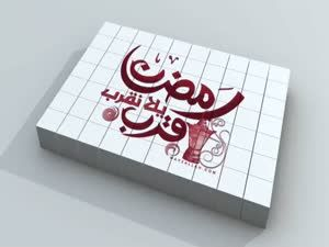 رمضان قرب يلا نقرب رجب شهر البذر Novelty Sign Decor Novelty