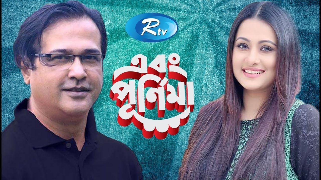 Pin by F TV on bangla news Entertaining, Bangla news