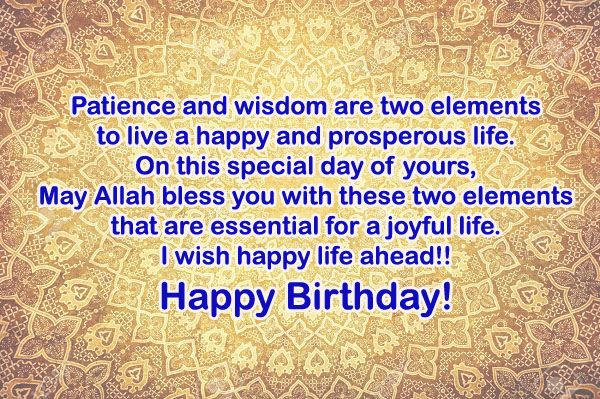 Muslim Birthday Wishes Messages Images Islamic Birthday Wishes