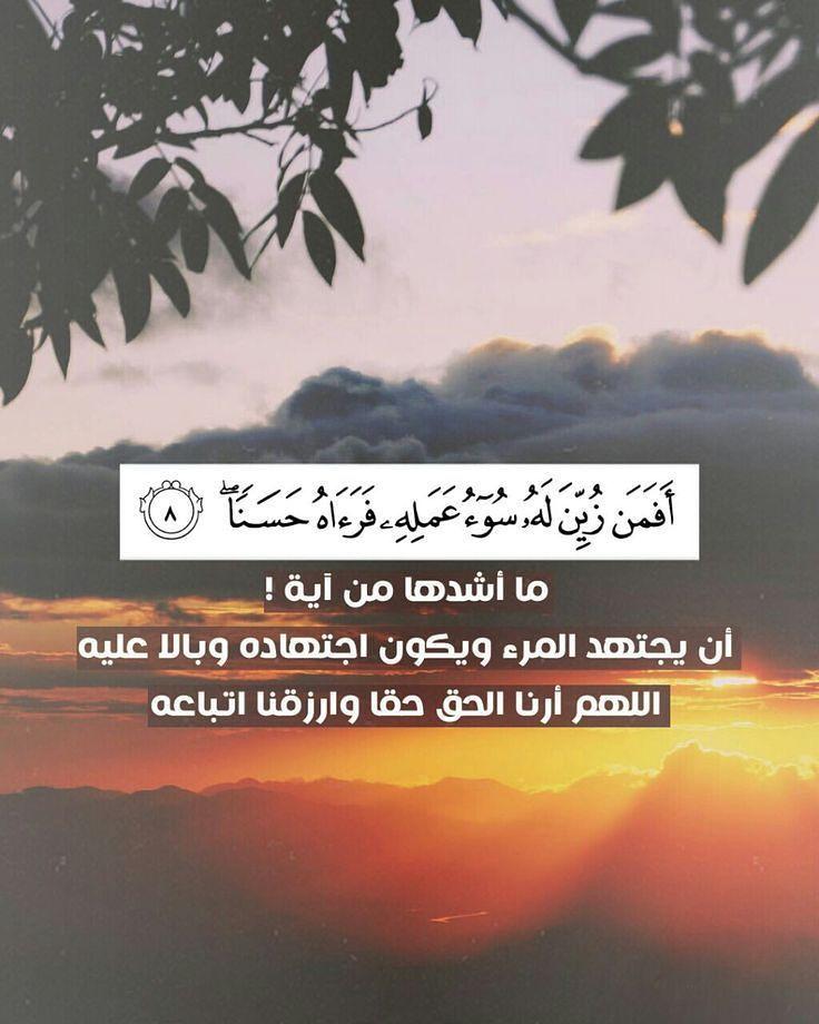 اللهم ردنا اليك ردا جميلا Insta Za3iim Quran Book Quran Verses Quran