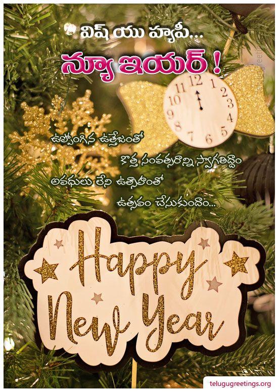 New Year Greeting 1 Telugu Greeting Cards Telugu Wishes
