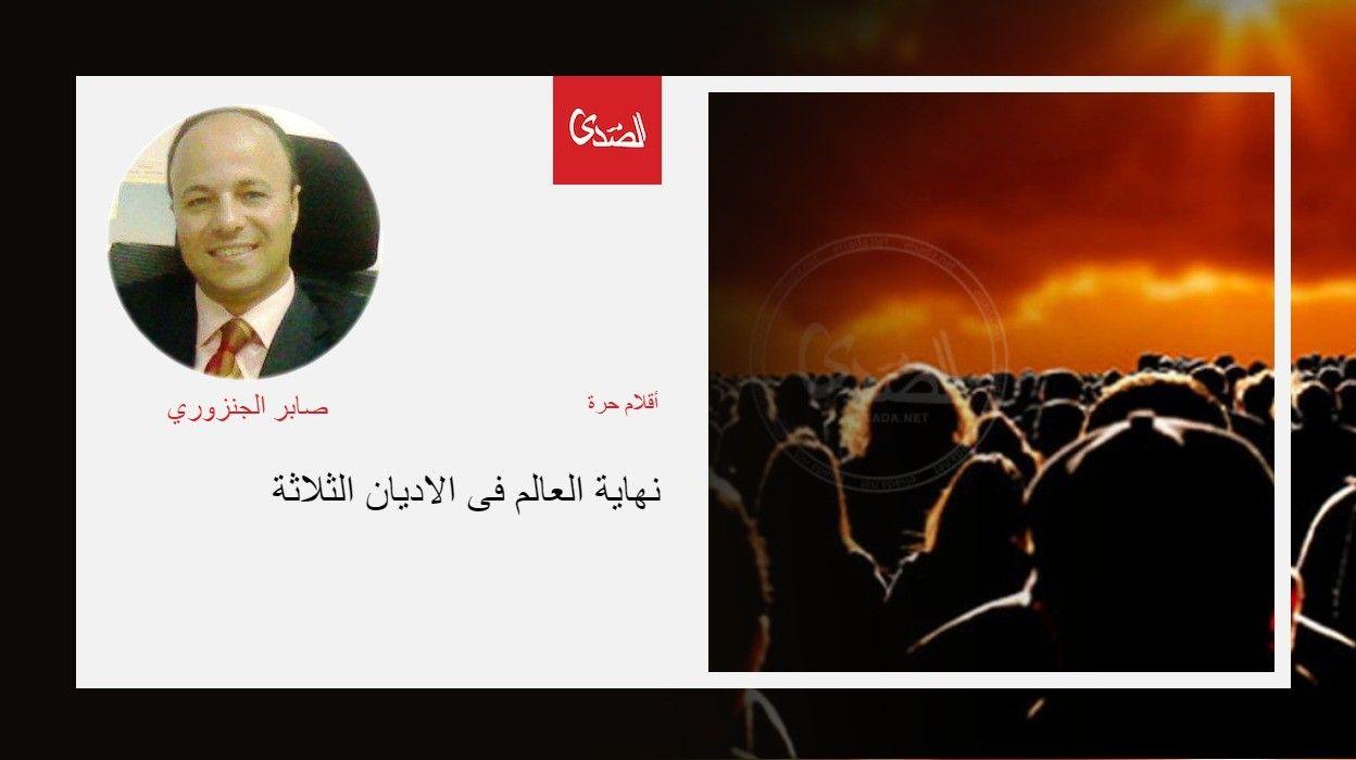 نهاية العالم فى الاديان الثلاثة الصدى نت Movie Posters Movies Poster